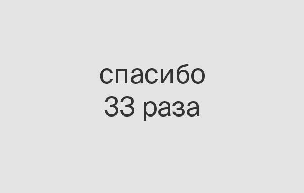 33 спасибо