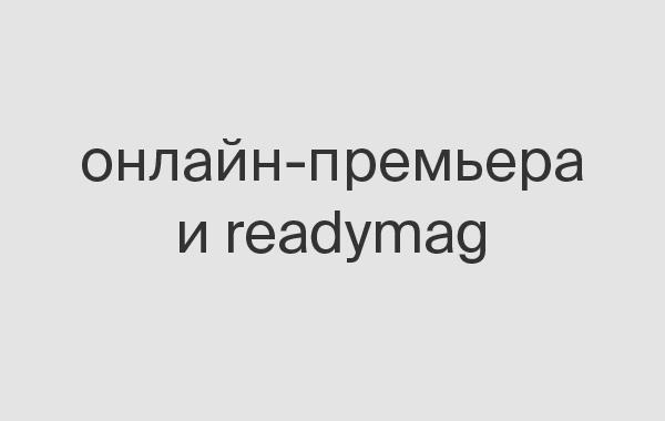 Доступ к онлайн-премьере зимой 2020 года и подписка на месяц Pro на Readymag