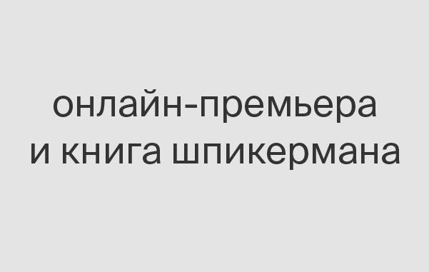 Доступ к онлайн-премьере зимой 2020 и книга «О шрифте» издательства «МИФ»